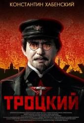 Троцкий (4)