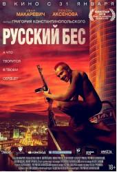 Русский бес (2)