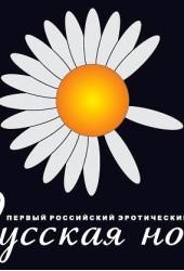 Русская ночь (2)