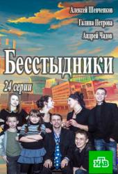Бесстыдники (НТВ) (16)