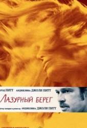 Лазурный берег (2015) (1)