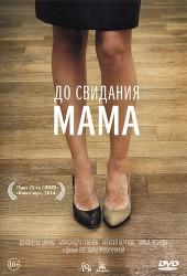 До свидания мама (2)