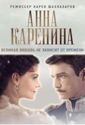 Анна Каренина (1)