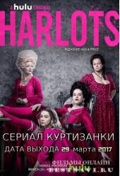 Куртизанки (2)