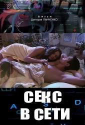 Секс в сети (3)