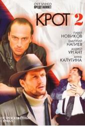 Сериал Крот (5)