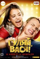 Гуляй Вася (1)