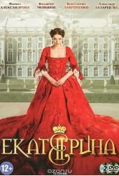 Екатерина (2)