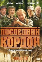 Последний кордон (1)