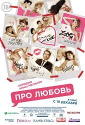 Про любовь (3)