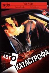Автокатастрофа (8)