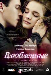 Влюбленные (4)