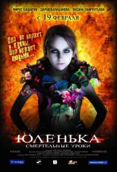 Юленька (2)